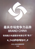 The Most Competitive Brand Ministry of Commerce of the PRC