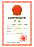 National Science & Technology Progress Award (Second Prize) State Council of the PRC
